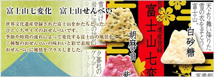 富士山七変化 富士山せんべい