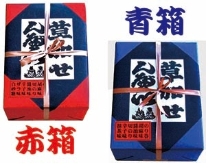 【赤箱】と【青箱】商品画像