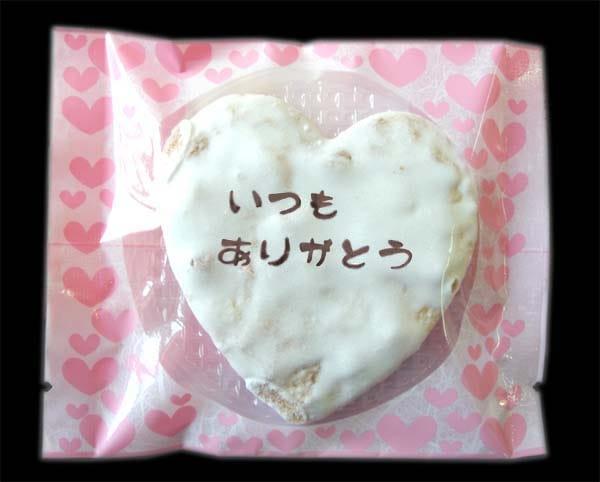 はぁと煎餅*白砂糖・メッセージ