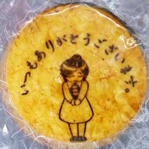 シチュエーション煎餅商品画像