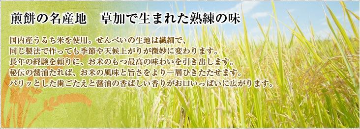 煎餅の名産地 草加で生まれた熟練の味 国内産うるち米を使用。煎餅の生地は繊細で〜