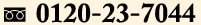 0120-23-7044
