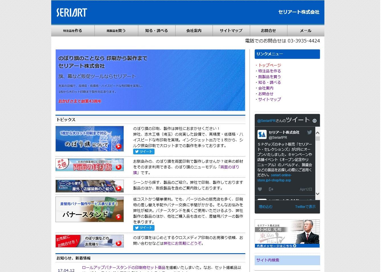 seriart.co.jp