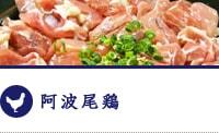 阿波尾鶏商品