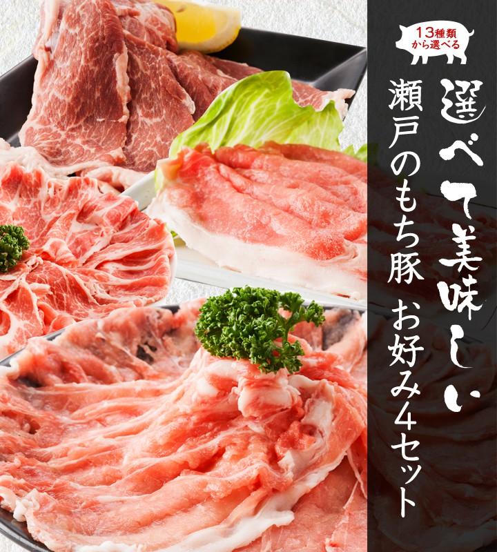 「瀬戸のもち豚」選べるお好み4セット(クール便送料込み)