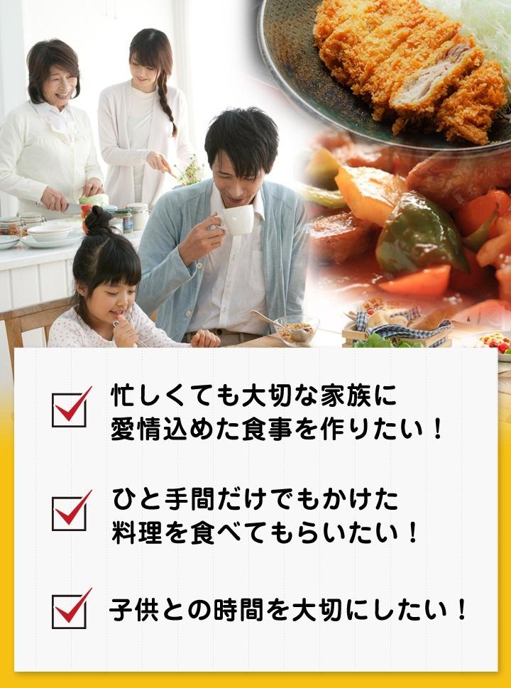忙しくても大切な家族に愛情込めた食事を作りたい!ひと手間だけでもかけた料理を食べてもらいたい!子供との時間を大切にしたい!