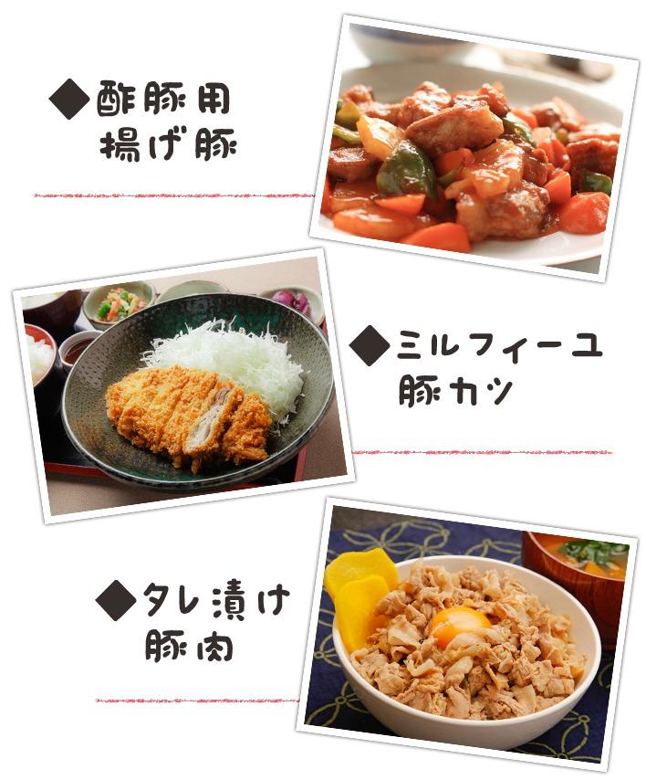 酢豚用 揚げ豚・ミルフィーユ 豚カツ・タレ漬け 豚肉