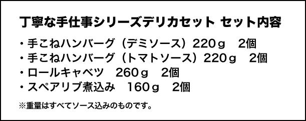 【セット内容】手こねハンバーグ(デミソース)220g 2個 / 手こねハンバーグ(トマトソース)220g 2個 / ロールキャベツ 260g 2個 / スペアリブ煮込み 160g 2個