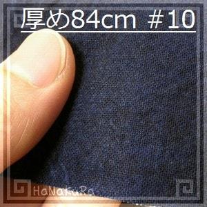 無地厚め(#10)