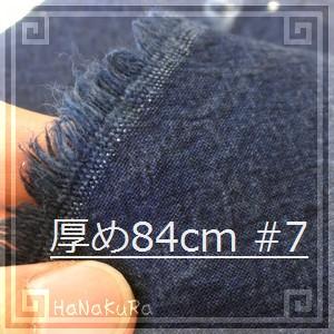 無地厚め(#7)