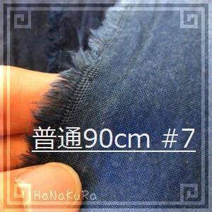 無地普通(#7)