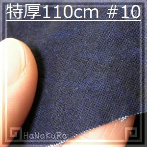 無地特厚(#10)