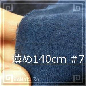 無地薄め(#7)