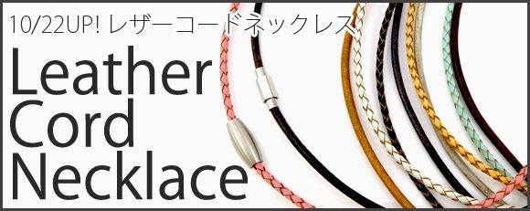 レザーコードネックレス
