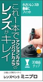 ハクバ レンズペン3 ミニプロ HAKUBA