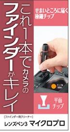 ハクバ レンズペン3 マイクロプロ HAKUBA