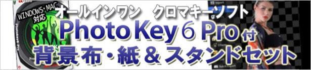 フォトキー6プロセット