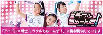2017年4月放送開始予定『アイドル×戦士 ミラクルちゅーんず!』協賛!