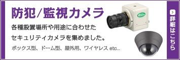 防犯/監視カメラ