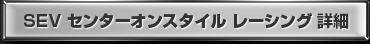 SEVセンターオンスタイルレーシング詳細ページ