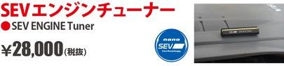 SEVエンジンチューナー 2万8000円
