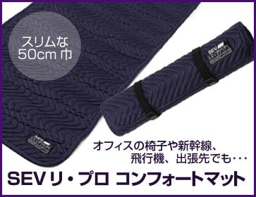 SEVリ・プロコンフォートマット