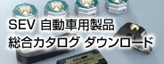 SEV自動車用製品総合カタログダウンロード