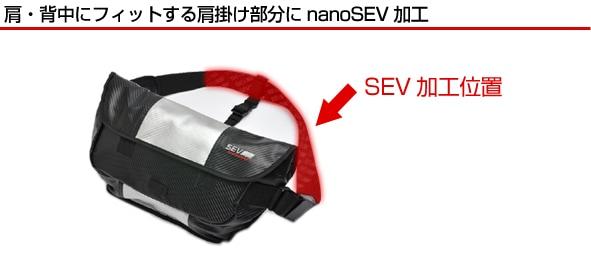 SEVメッセンジャーバッグは肩、背中にフィットする肩掛け部分にnanoSEV加工