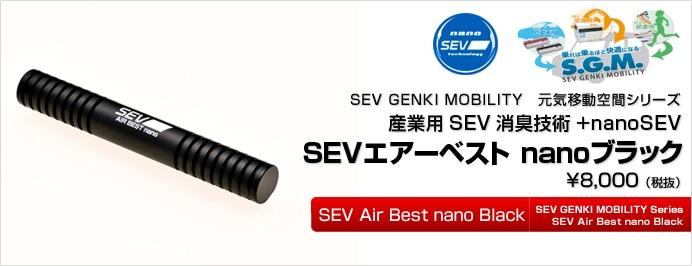 SEV GENKI MOBILITYシリーズ SEVエアーベスト nanoブラック