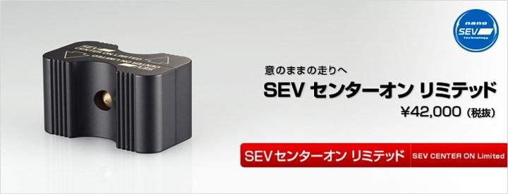 SEVセンターオン リミテッドメインイメージ