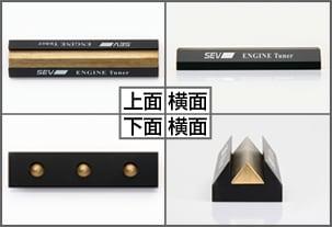 SEVエンジンチューナー製品イメージ
