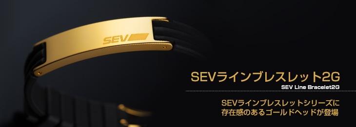 SEVラインブレスレット2G