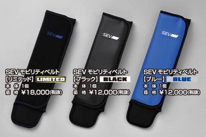 SEVモビリティベルト製品イメージ