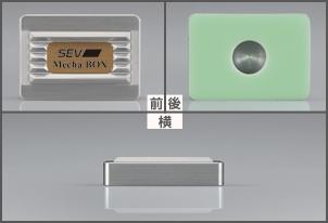 SEVメカBOX製品イメージ