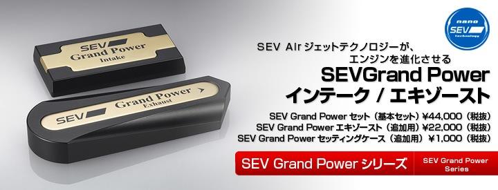 SEVグランドパワーシリーズメインイメージ
