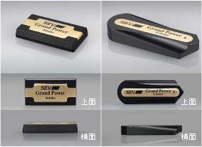 SEVグランドパワー製品イメージ1