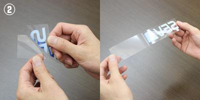 �切り取ったシールを丁寧に裏シートから剥がしていきます。勢いよく剥がすとシール本体が裏シートに残ってしまうのでご注意ください。