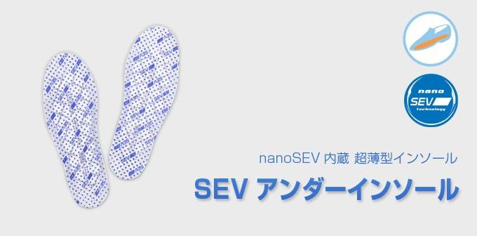 SEV内蔵 超薄型インソール SEVアンダーインソール