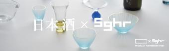 日本酒×Sghr
