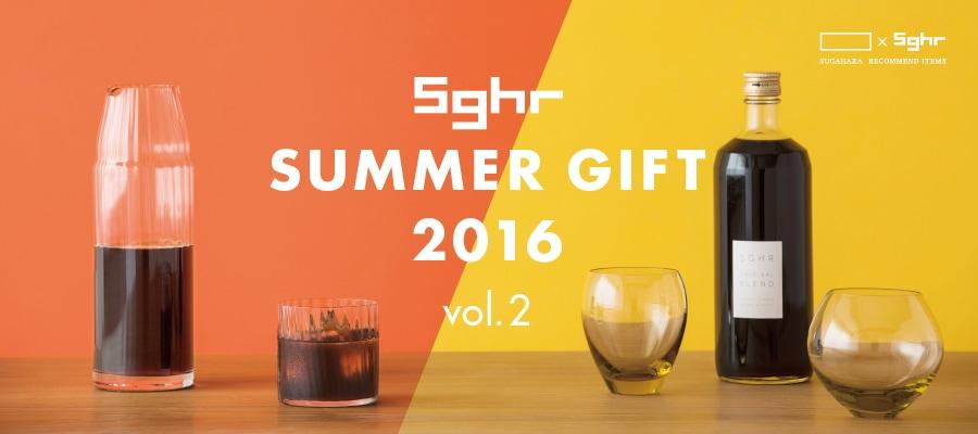 2016summer-gift-vol2