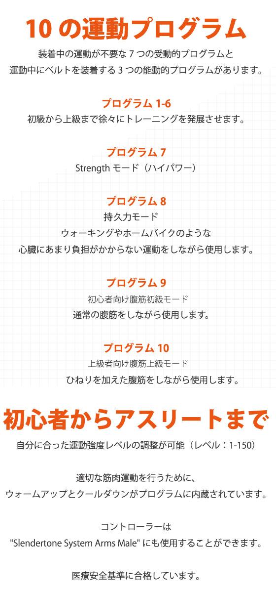10の運動プログラム