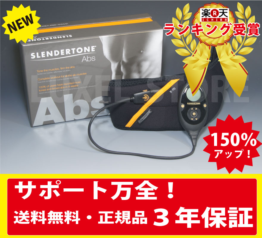 最新・最強モデル★New Slendertoneプレミアム