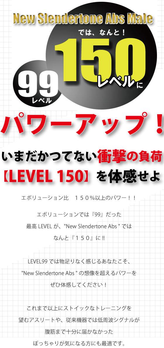 99レベルからレベル150へパワーアップ