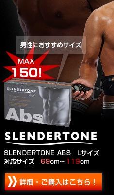 男性におすすめサイズ SLENDERTONE ABS Lサイズ