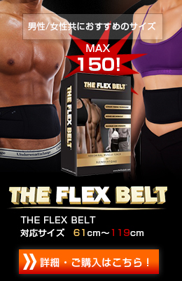 男性/女性ともにおすすめのサイズ THE FLEX BELT