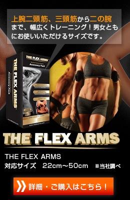 上腕二頭筋、三頭筋から二の腕まで、幅広くトレーニング!男女ともにお使いいただけるサイズです。THE FLEX ARMS