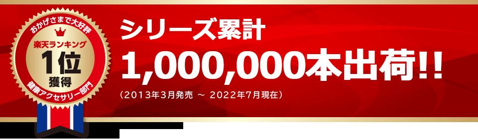 シリーズ累計 80,000本出荷!!(2013年3月発売〜2016年5月現在)