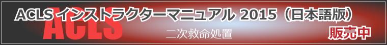 ACLSインストラクターマニュアル 発売中