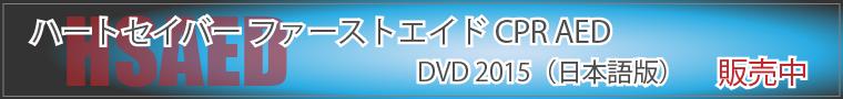 ハートセイバー ファーストエイド CPR AED DVDセット 販売中