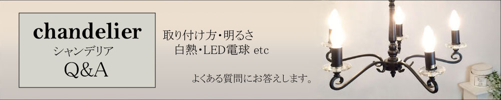 シャンデリアの取り付け方・明るさ・白熱・LED電球などシャンデリアに関するお悩み・相談をお答えします。